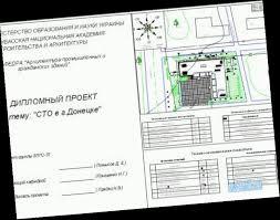 Дипломные проекты пгс на laboratorios com Дипломные проекты пгс