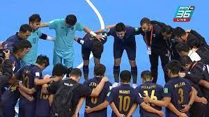 ผลฟุตซอลชิงแชมป์โลก ไทย แพ้ คาซัคสถาน 0-7 ต