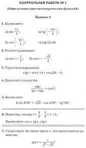 Контрольная работа Определение тригонометрических функций  Контрольная работа Определение тригонометрических функций АЛГЕБРА 10 11 КЛАССЫ КОНТРОЛЬНЫЕ РАБОТЫ Каталог статей ШКОЛА ПИФАГОРА