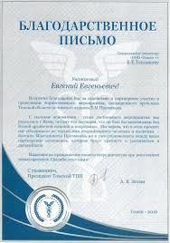 Награды и победы компании Элком  Благодарственное письмо от Губернатора Томской области