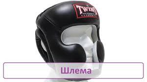 Товары Товары для бокса,самбо,ММА,Тайского. Спортфайтер ...