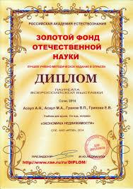 Вуз в лицах Диплом Золотой фонд отечественнойо науки 2014 г т 50 jpg