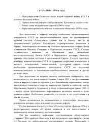 Реферат по истории на тему Распад СССР СССР в 1950 1970