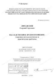 Диссертация на тему Наследственное правоотношение теоретико  Диссертация и автореферат на тему Наследственное правоотношение теоретико методологические и практические проблемы