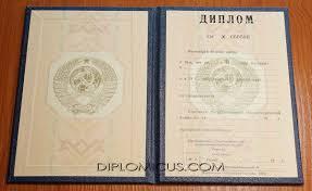 Купить диплом СССР старого образца в России Специалист СССР