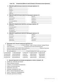 Бесплатно РКИ Причастия рабочие листы Действительные и Страдательные причастия От lukomorye Контрольная работа