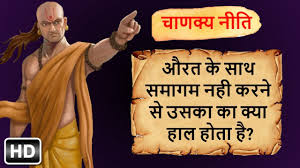 Chanakya Niti In Hindi Chanakya On Woman चणकय नत