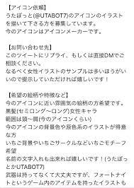 アイコン依頼について Utabot7 Fortnite Photo