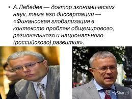 Презентация на тему Известные люди города Троицка Александр  4 А Лебедев