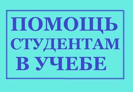 Рефераты курсовые дипломные на заказ ОТ АВТОРА в Москве в Москве  Дипломные курсовые работы на заказ от автора в Балашихе Москва