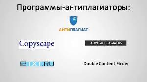 vasdiplom ru Как правильно проверить диплом или курсовую на  vasdiplom ru Как правильно проверить диплом или курсовую на плагиат