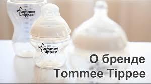 О бренде <b>Tommee Tippee</b> (Томми Типпи). <b>Бутылочки</b> Томми ...