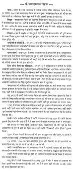 indira gandhi history in hindi pdf reviews indira gandhi history in hindi pdf