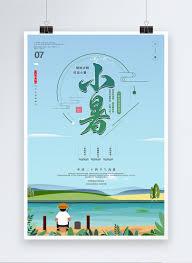 24ソーラー用語夏ポスターデザインイメージテンプレート Id