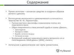 Презентация на тему Ангельское и демоническое в поэзии М Ю   Курсовая работа по литературе ученицы 10 2 Содержание
