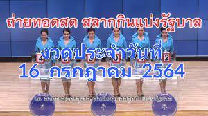 Lottery 16-07-64 ตรวจหวย สลากหวย