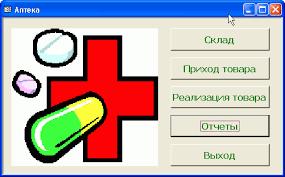 База данных Аптека Курсовая работа на ms access Аксес  База данных quot Аптека quot