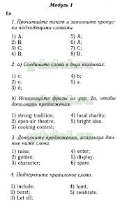 Английский язык класс spotlight тетрадь гдз Найдите нужный вам номер задания в списке ниже