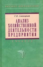 Анализ хозяйственной деятельности предприятия скачать книгу  Анализ хозяйственной деятельности предприятия