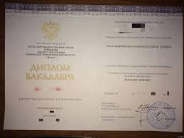 Как выглядит настоящий диплом Московского технологического  Диплом МТИ