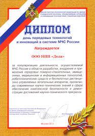 Наши награды ООО НПП Доза  Диплом МЧС