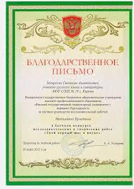 Загарских Светлана Анатольевна  Диплом ii степени за исследовательскую работу в конкурсе ВГГУ Твой первый шаг в науке