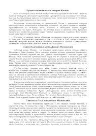 Православные святые в истории Москвы реферат по москвоведению  Это только предварительный просмотр