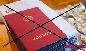 В Украине не будут признавать дипломы ДНР ЛНР Тука ua В Украине не будут признавать дипломы ДНР ЛНР Тука