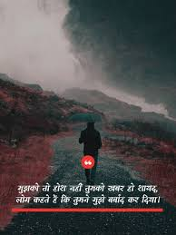 Sad Wallpaper With Quotes In Hindi Being Alone Has A Power Quotes