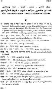 hindi tamil english dictionary