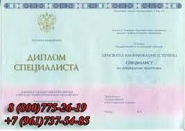 Купить диплом Продажа дипломов и аттестатов volgogradiplom at  Купить диплом