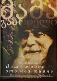 Картинки по запросу книга о старце гаврииле ургебадзе