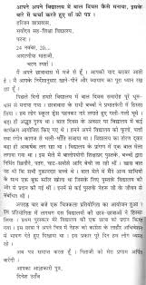 best ideas of how to write a letter in hindi mother   bunch ideas of how to write a letter in hindi mother in service