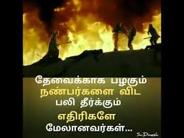 Fake Friends Tamil Status YouTube Best Some Friendship Quotes In Tamil