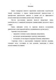 Отчет о прохождении стажировки Место прохождения стажировки  Отчёт по практике Отчет о прохождении стажировки Место прохождения стажировки Департамент опеки