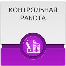 Контрольная работа цена грн заказать в Запорожье prom ua  Контрольная работа СтудРИА в Запорожье