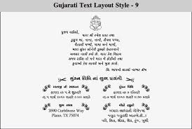 wedding invitation cards in gujarati wording wedding invitation Wedding Card Matter In Gujarati For Daughter wedding card matter in gujarati for daughter sle hindu