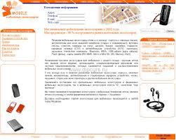 mysql dipcurs Главная страница web сайта дипломной работы