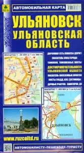 """Книга: """"Ульяновск. <b>Ульяновская область</b>. <b>Автомобильная карта</b> ..."""