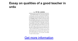 essay on qualities of a good teacher in urdu google docs