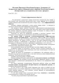 ТЕМЫ КОНТРОЛЬНЫХ РАБОТ И МЕТОДИЧЕСКИЕ Белорусский