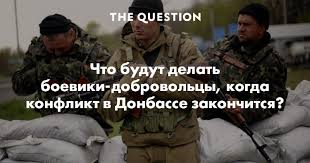 Проверялась ли диссертация Кадырова на плагиат  Что будут делать боевики добровольцы когда конфликт в Донбассе закончится