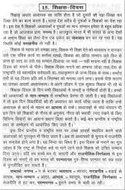 ideal student essay in hindi language another question search essay on child rights in