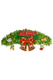 Праздничные <b>украшения</b> – купить в интернет-магазине Snik.co