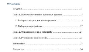 Представление компании в тематическом сегменте в сети Интернет  Курсовая работа на тему Представление компании в тематическом сегменте в сети Интернет