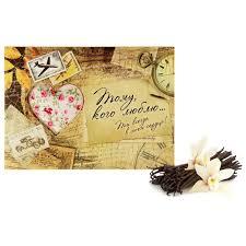 """Аромасаше-открытка """"Тому, кого люблю"""", <b>аромат</b> ванили, купить ..."""