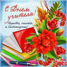 Поздравления открытки с днем Учителя коллегам . Открытки для Учителя