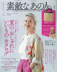 楽天ブックス 大人のおしゃれ手帖増刊 素敵なあの人 夏号 2019年 08月号