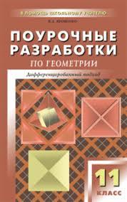 Поурочные разработки по геометрии класс Дифференцированный  Поурочные разработки по геометрии 11 класс Дифференцированный подход