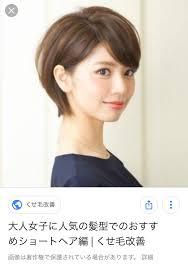 ショートヘアの女性の魅力 ゆきスギィー91のブログ